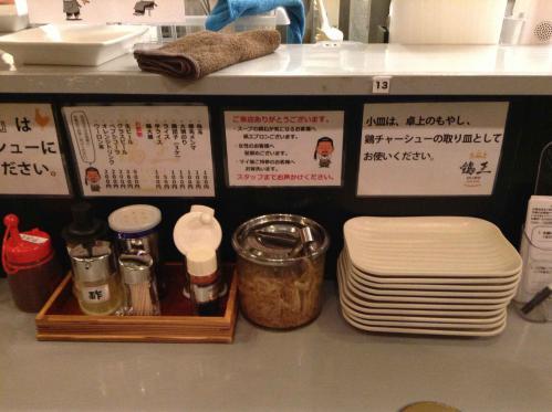 20130217_鶏王けいすけ秋葉原店-003
