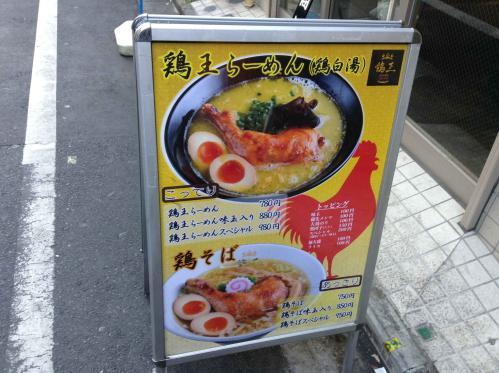 20130217_鶏王けいすけ秋葉原店-008