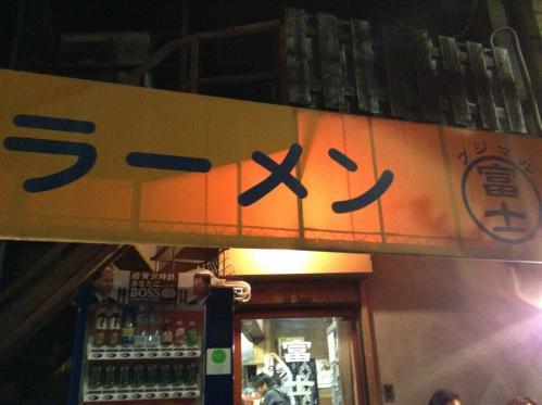 20130217_ラーメン富士丸神谷本店-001