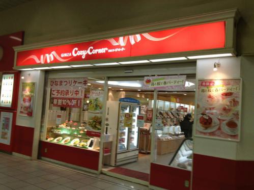 20130217_銀座コージーコーナーアルカード赤羽店-001