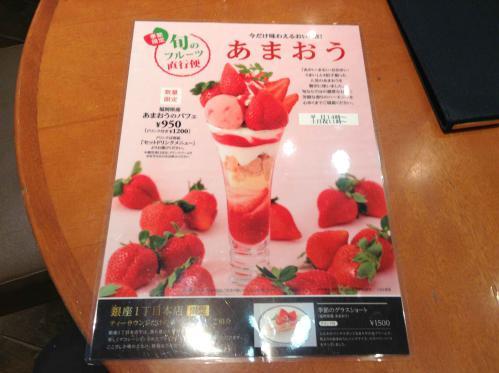 20130217_銀座コージーコーナーアルカード赤羽店-007