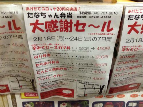 20130221_たなちゃん弁当-001