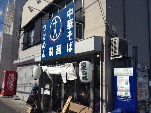 20130224_十八製麺-001