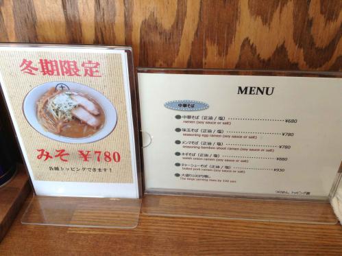 20130224_十八製麺-003