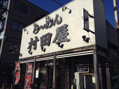 20130224_らーめん村田屋-001