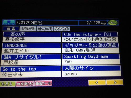 20130224_カラオケ-002