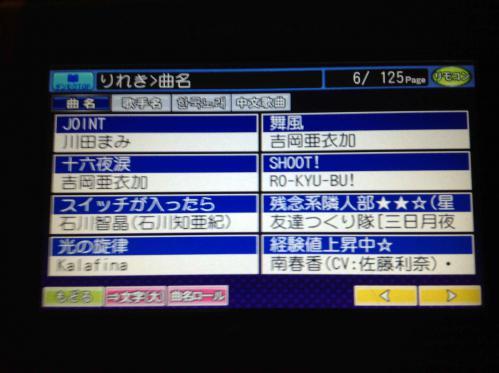 20130224_カラオケ-006