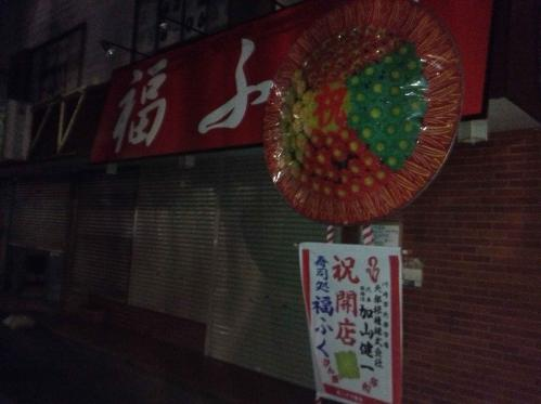 20130224_寿司処福ふく-002