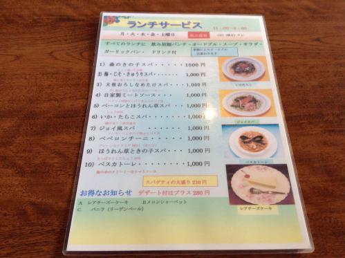 20130226_レストラン・ジョイ-004