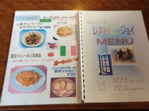 20130226_レストラン・ジョイ-007