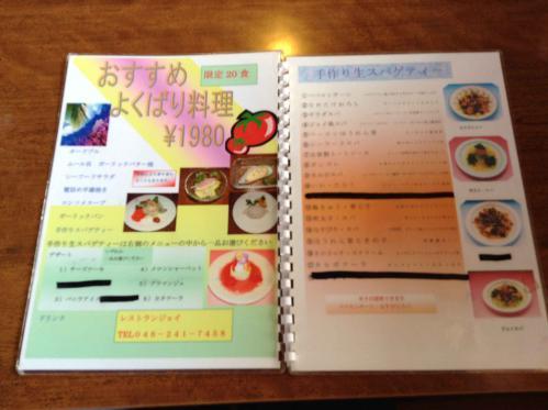 20130226_レストラン・ジョイ-011
