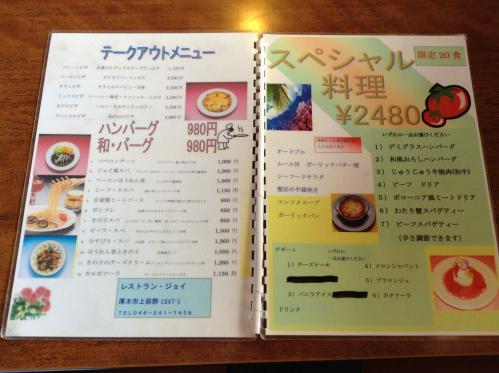 20130226_レストラン・ジョイ-012
