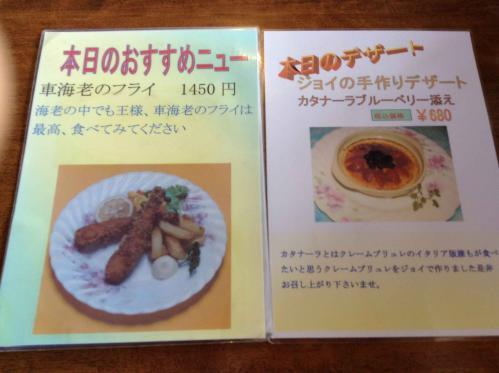 20130226_レストラン・ジョイ-014