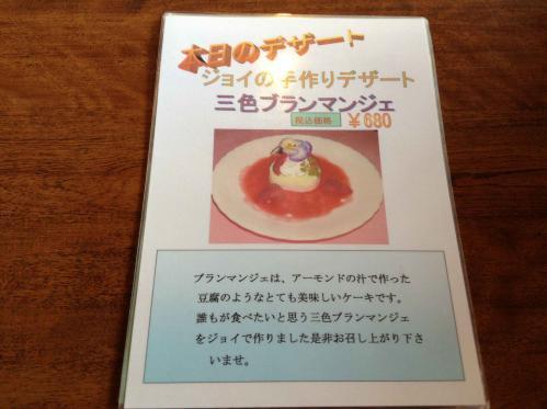 20130226_レストラン・ジョイ-015