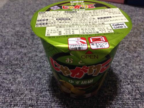 20130227_じゃがりこゆず胡椒-001