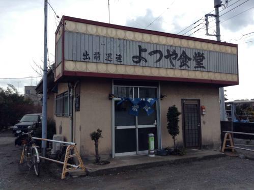 20130301_よつや食堂-001