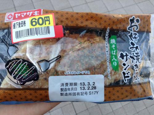 20130302_お好み焼き風サンド-001