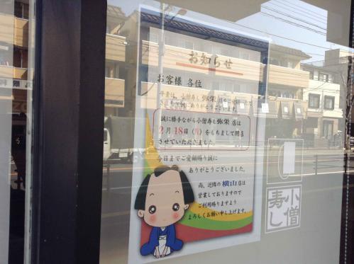 20130302_小僧寿し弥栄店-001