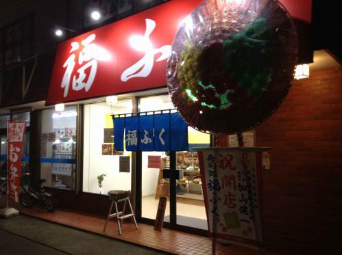 20130303_福ふく相模原店-003
