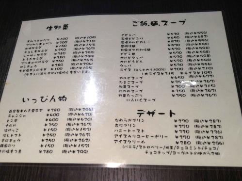 20130308_七輪炭火焼肉味ん味ん淵野辺店-005