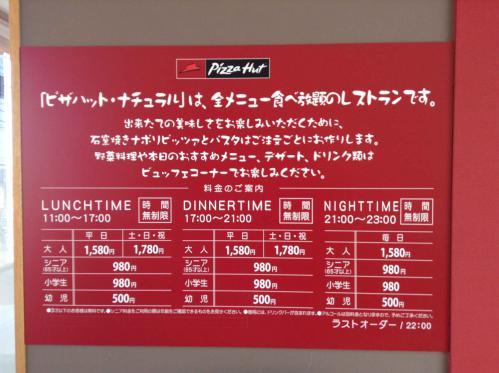 20130309_ピザハット・ナチュラル相模原若松店-002