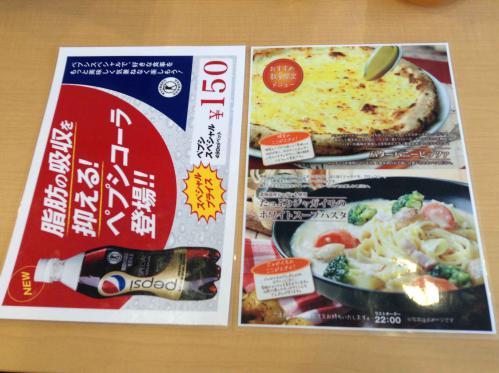 20130309_ピザハット・ナチュラル相模原若松店-015
