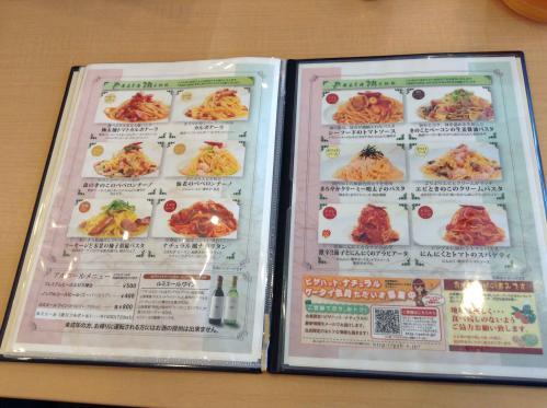 20130309_ピザハット・ナチュラル相模原若松店-012