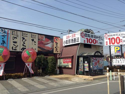20130310_回転寿司まさのすけ本店北里店-001