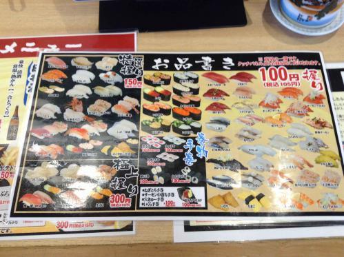 20130310_回転寿司まさのすけ本店北里店-004