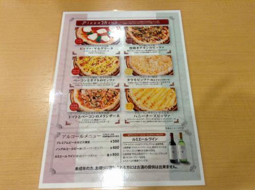20130310_ピザハット・ナチュラル相模原若松店-001