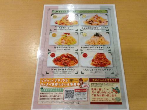 20130310_ピザハット・ナチュラル相模原若松店-002