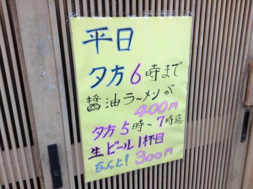 20130312_ラーメン大野-001