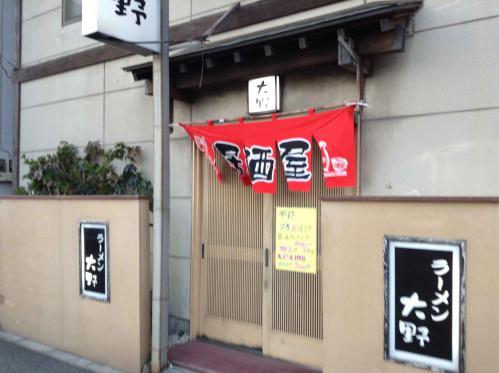 20130312_ラーメン大野-002