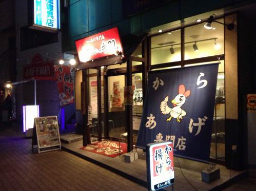 20130312_からあげ専門店すごいっ手羽相模大野本店-001
