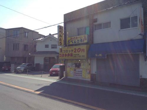 20130316_コガネ弁当-001