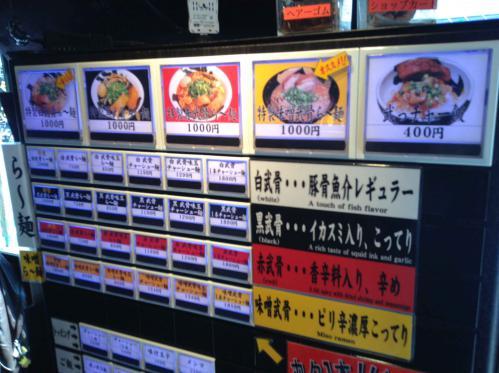 20130317_麺屋武蔵武骨-001