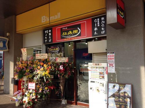 20130317_めん処仁兵衛橋本北口店-001