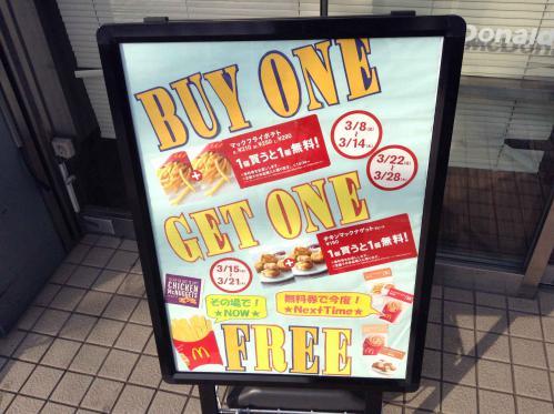 20130317_McDonalds京王橋本駅店-001