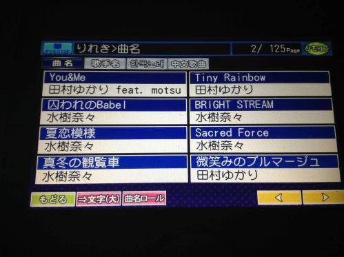 20130318_カラオケ-012