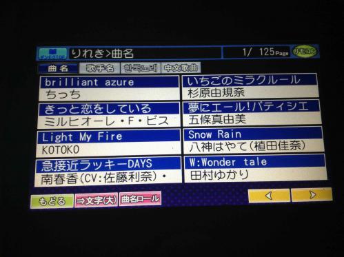 20130318_カラオケ-013