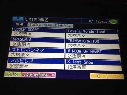20130318_カラオケ-006