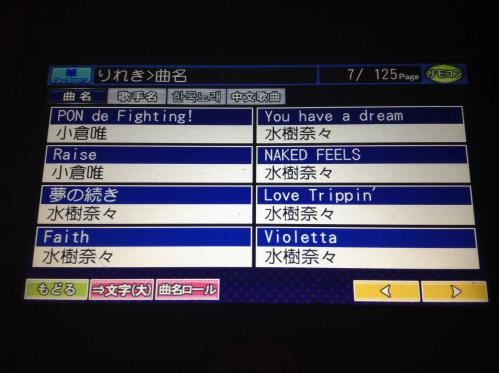 20130318_カラオケ-007