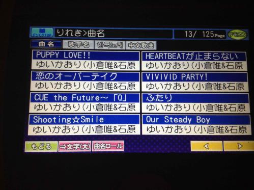 20130318_カラオケ-001