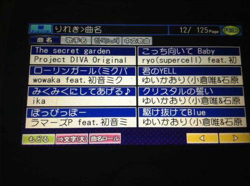 20130318_カラオケ-002