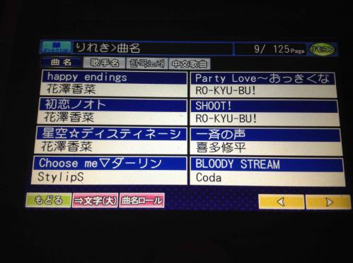20130318_カラオケ-005