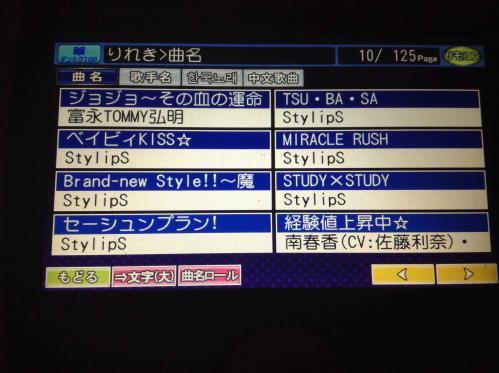 20130318_カラオケ-004