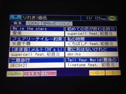 20130318_カラオケ-003
