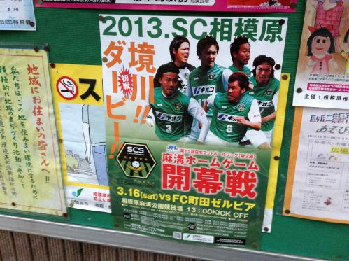 20130318_境川ダービー-001
