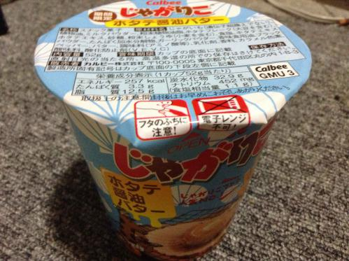20130320_じゃがりこホタテ醤油バター-001
