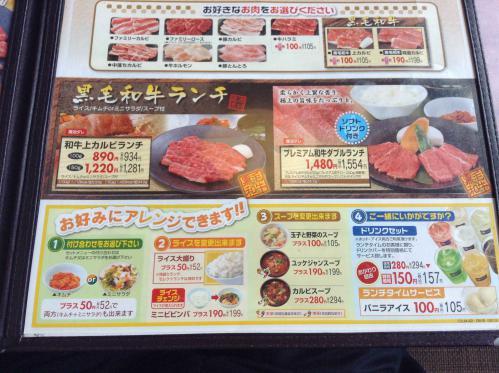 20130322_安楽亭九沢橋店-001